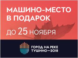 Акция в «Городе на реке Тушино-2018»! Выгода до 1,3 млн рублей!